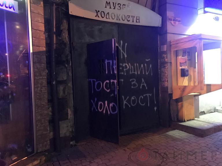 Одесская полиция открыла уголовное производство по факту появления антисемитских надписей на зданиях еврейских общин