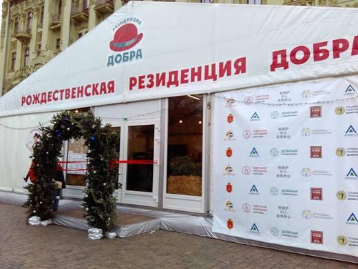На Дерибасовской открылась Рождественская Резиденция Добра