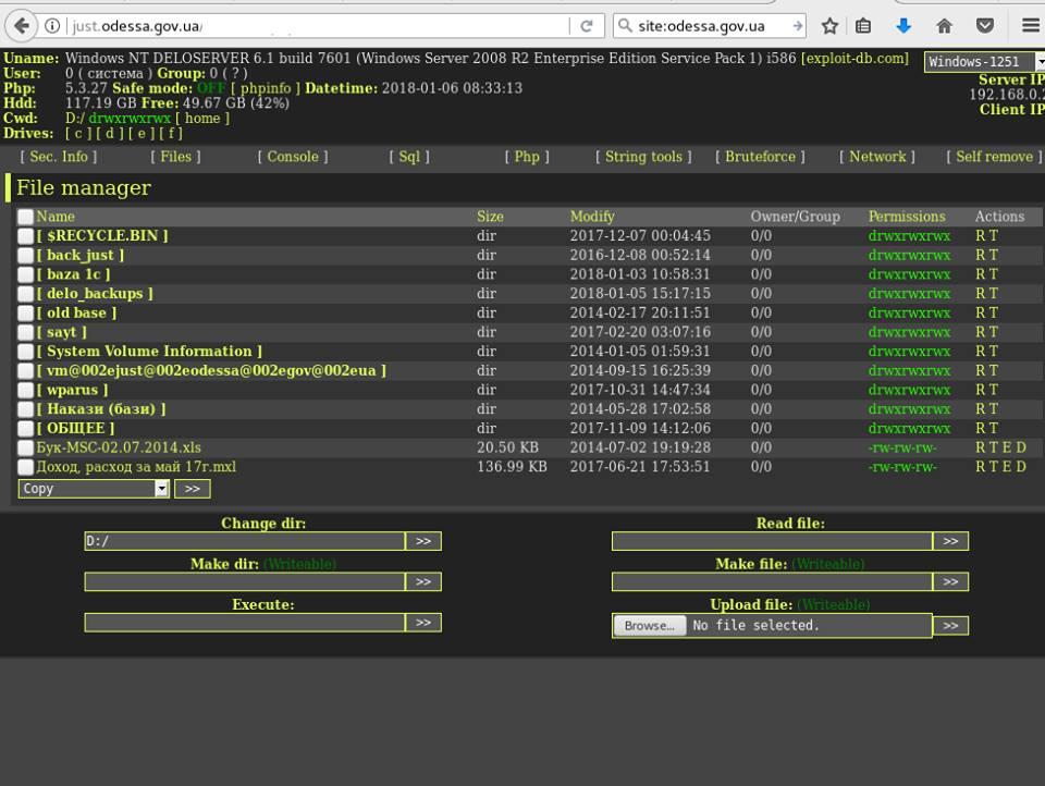 Хакеры взломали серверуправления юстиции в Одесской области