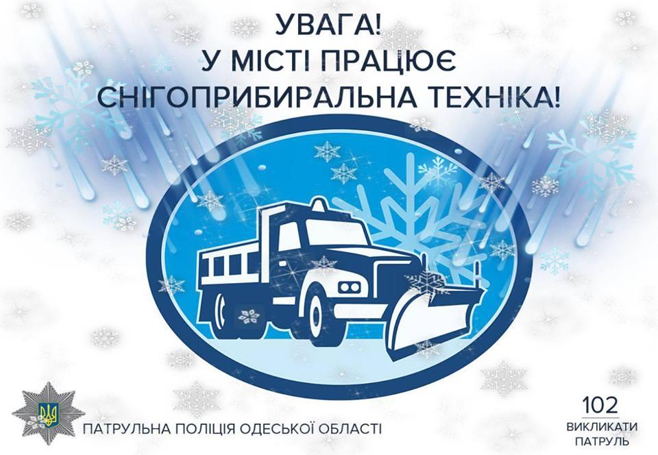 Одесских водителей просят воздержаться от поездок