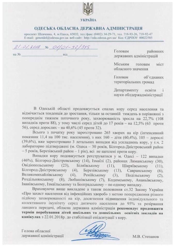 Одесским школьникам могут продлить каникулы