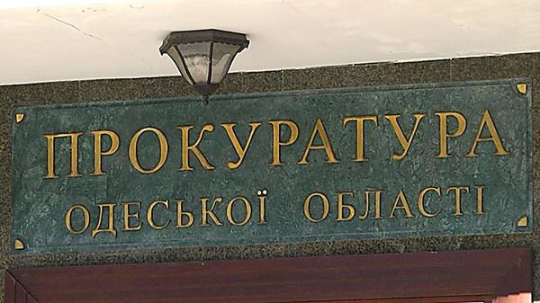 Двух одесских прокуроров объявили в розыск