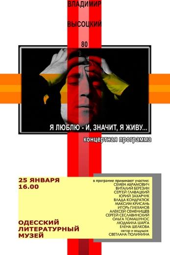 В Одессе пройдет концерт памяти Высоцкого