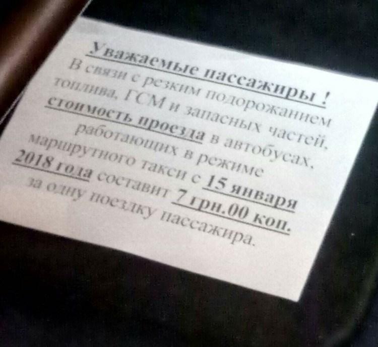 Со следующей недели подорожает стоимость проезда в одесских маршрутках