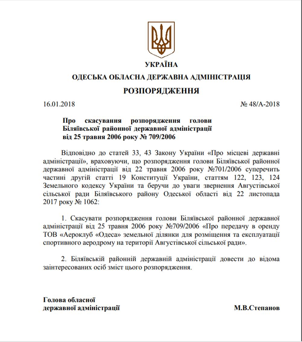 Апелляция: суд встал на сторону аэроклуба «Одесса» в земельном споре с ОГА