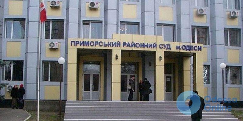 В Приморском суде ищут бомбу