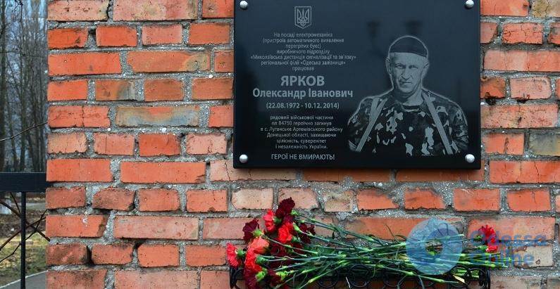 Одесские железнодорожники почтили память погибших в зоне АТО коллег