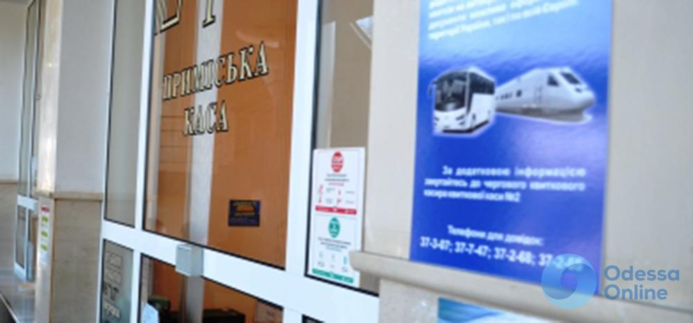 На станциях Одесской железной дороги можно взять билет на автобус