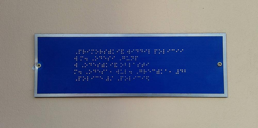 На фасаде Приморского райотдела появилась табличка для слепых (фотофакт)