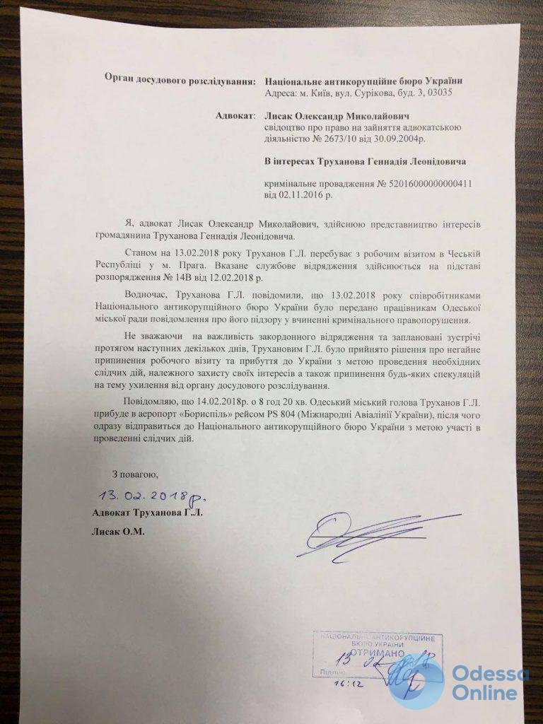 Адвокат Труханова: в НАБУ «потеряли» уведомление о том, что мэр Одессы летит в Украину для участия в следственных мероприятиях (фотоподтверждение)