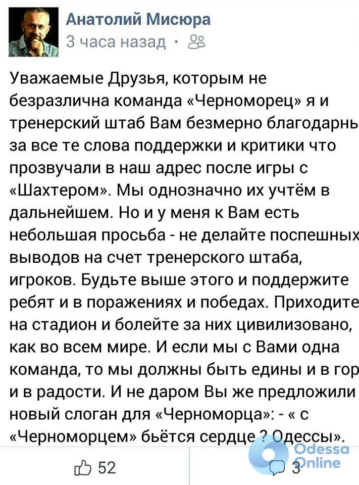 Гендиректор «Черноморца» заступился за новый тренерский штаб команды