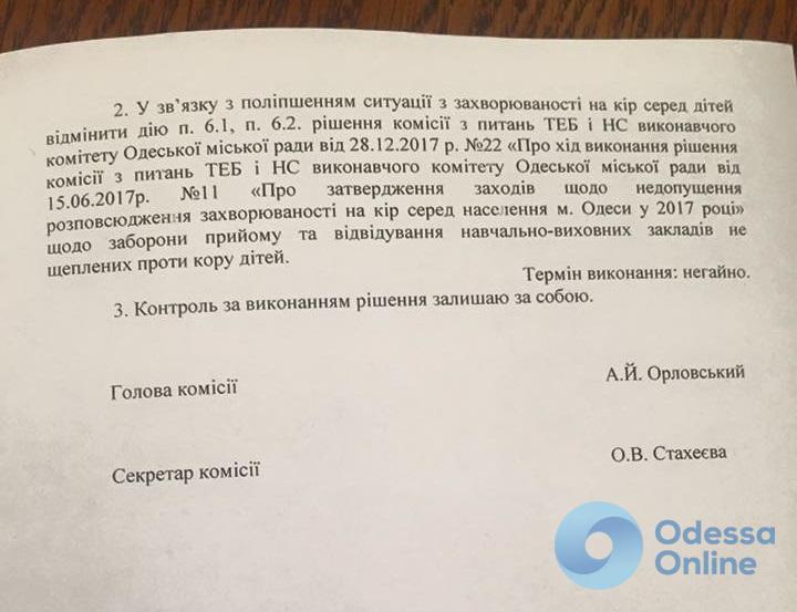 Дети без прививок снова могут посещать школы и детсады в Одессе