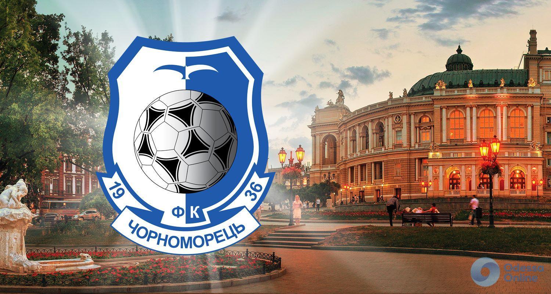 Одесский «Черноморец» опустился на предпоследнее место в турнирной таблице Премьер-лиги