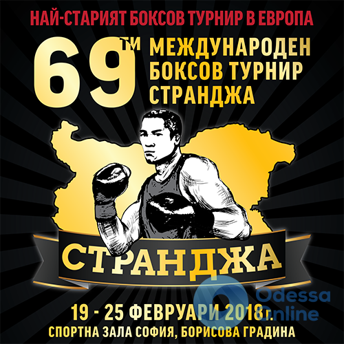 Одесский боксер вышел в четвертьфинал престижного международного турнира