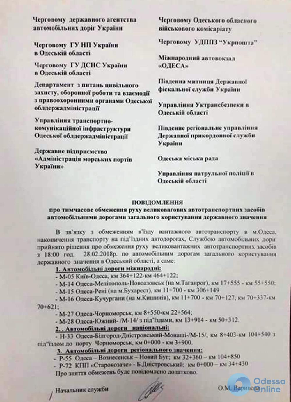 Метель: для грузовиков закрыли всю Одесскую область