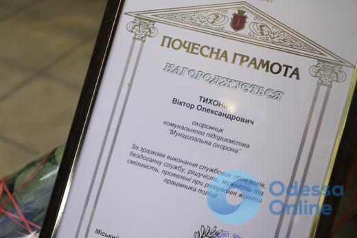 В Одессе наградили сотрудника департамента муниципальной безопасности