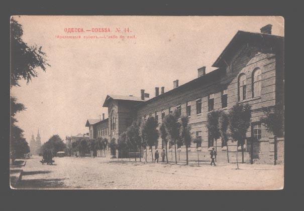 Одесская «дуга милосердия»: об истории городской благотворительности