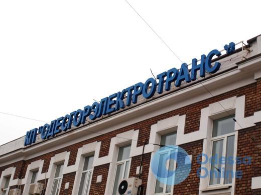 Антимонопольный комитет одобрил финансирование «Одесгорэлектротранса»
