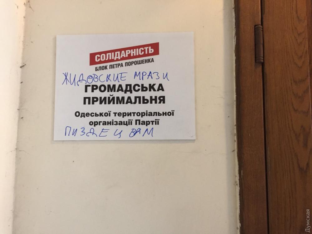 В Одессе приемную БПП разрисовали антисемитскими надписями