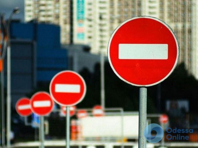 На одном из кварталов центра Одессы ограничат движение до 2021 года