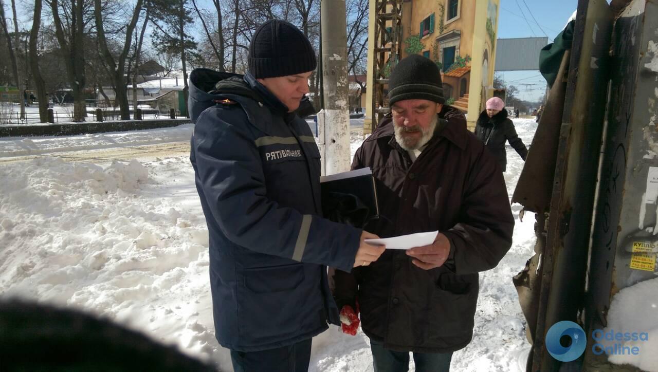 Одесских бездомных учили правилам пожарной безопасности
