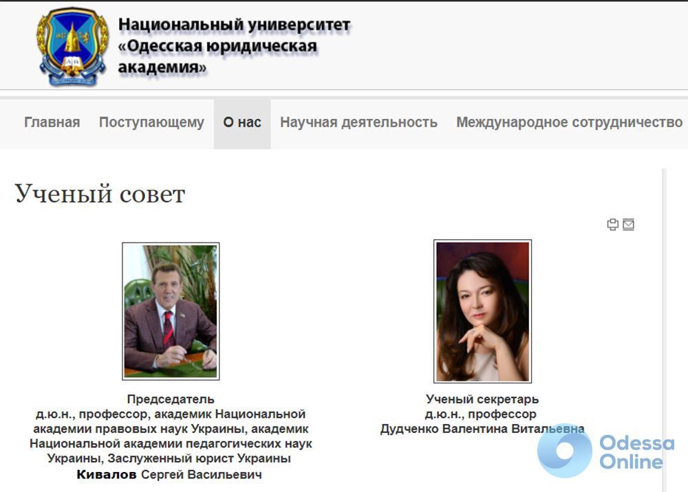Доцент Одесской юракадемии рассказал о «вертикали власти» Сергея Кивалова