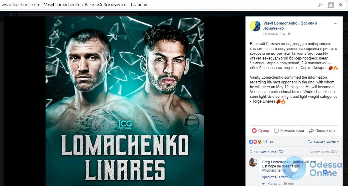Супербою – быть: Василий Ломаченко подтвердил информацию о поединке с Линаресом