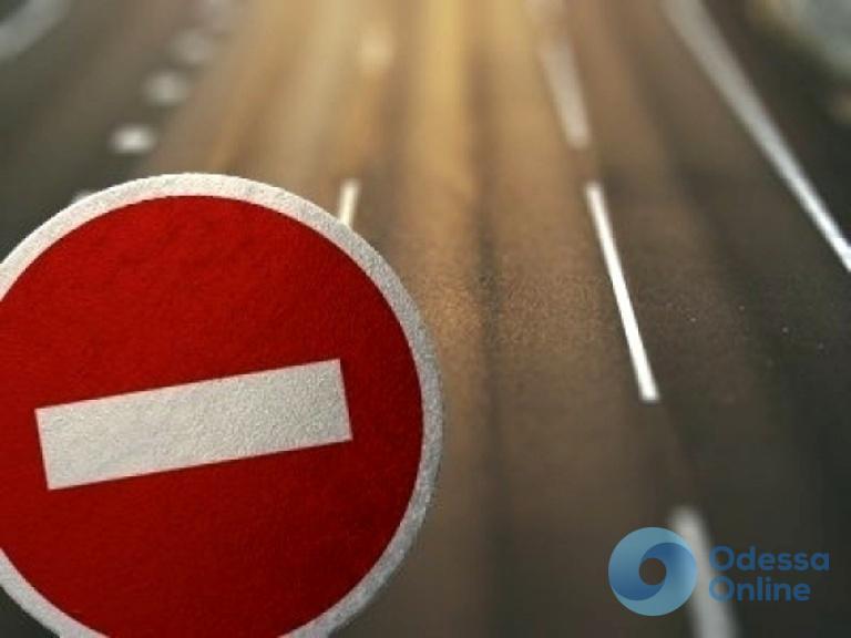 На участке Фонтанской дороги до понедельника перекроют движение транспорта (обновлено)
