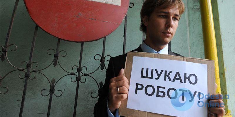 В Одессе официально безработными числятся менее 2 тысяч человек