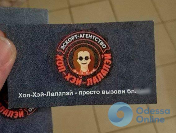 Одесса: правоохранители задержали организаторов межрегиональной сети борделей