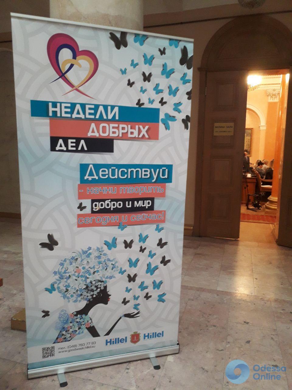 В Одессе стартует «Неделя добрых дел»