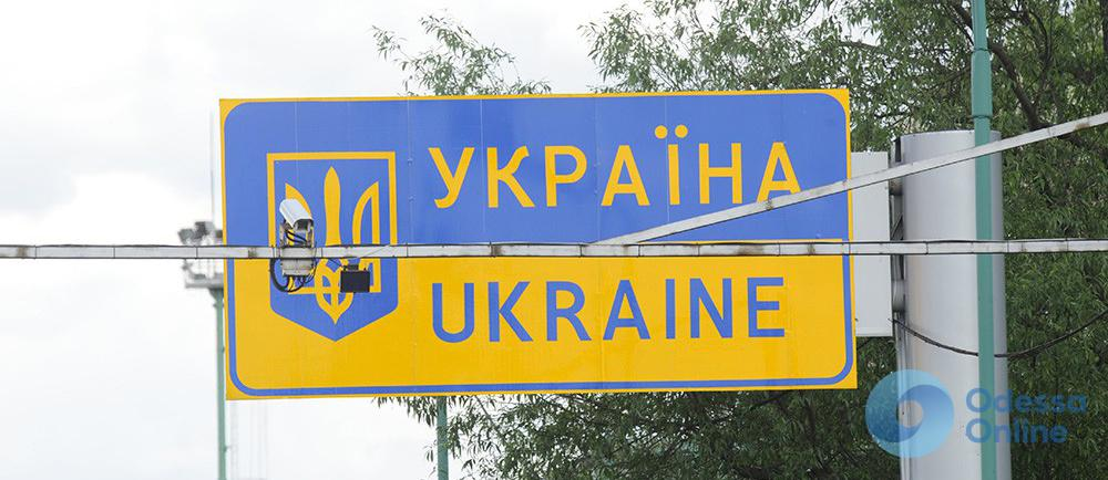 Иностранцы пытались дать взятки за доступ в Украину