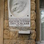 музей Паустовского (1) - фото С. Кинка