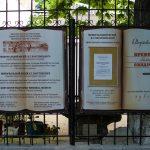 музей Паустовского (2) - фото С. Кинка