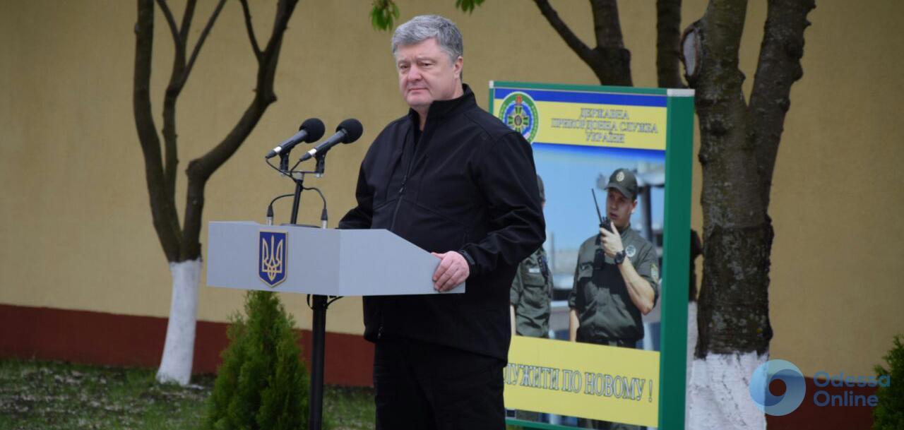 Порошенко навестил одесских пограничников