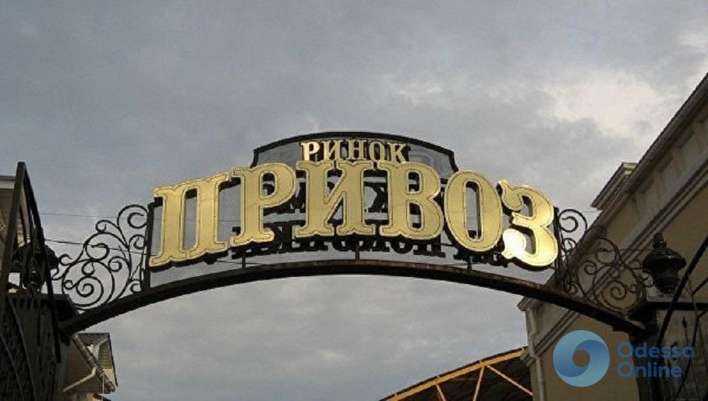 Несовершеннолетнего беглеца из Подольска отыскали на одесском «Привозе»