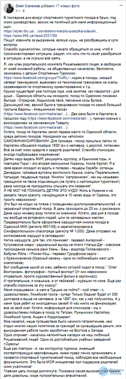 Одесские школьники отправились в поход в Крым