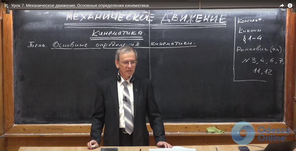 Учитель физики из Одессы выложил в сеть уникальный образовательный курс