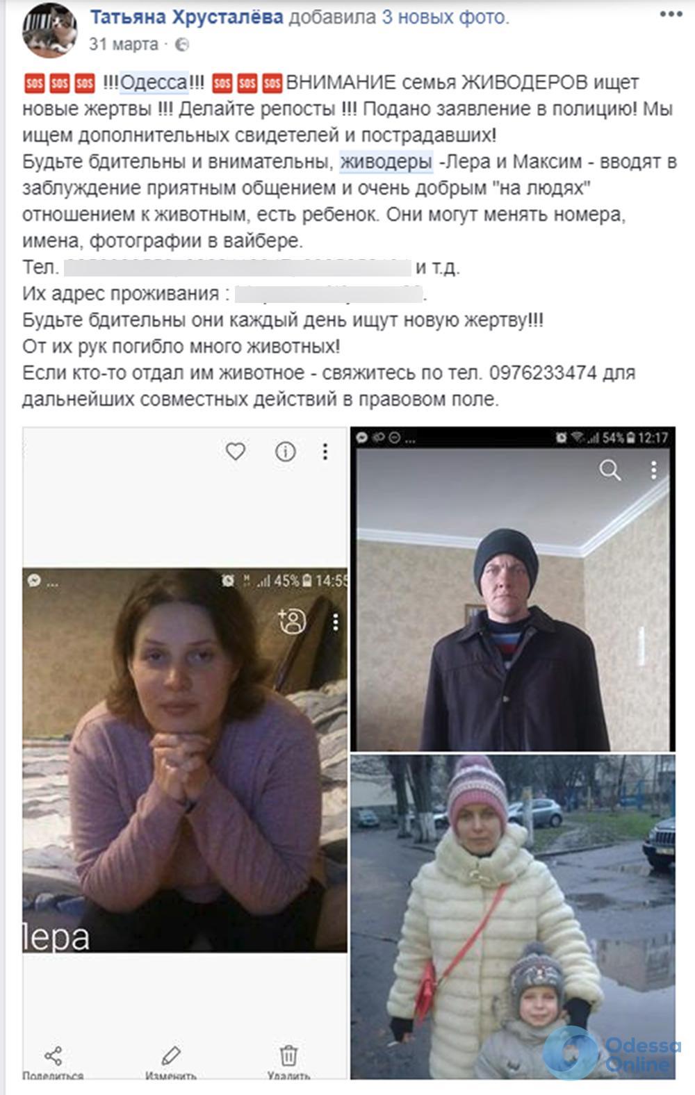 Одесса: «неизвестные патриоты» избили мужчину из-за сообщения зоозащитников