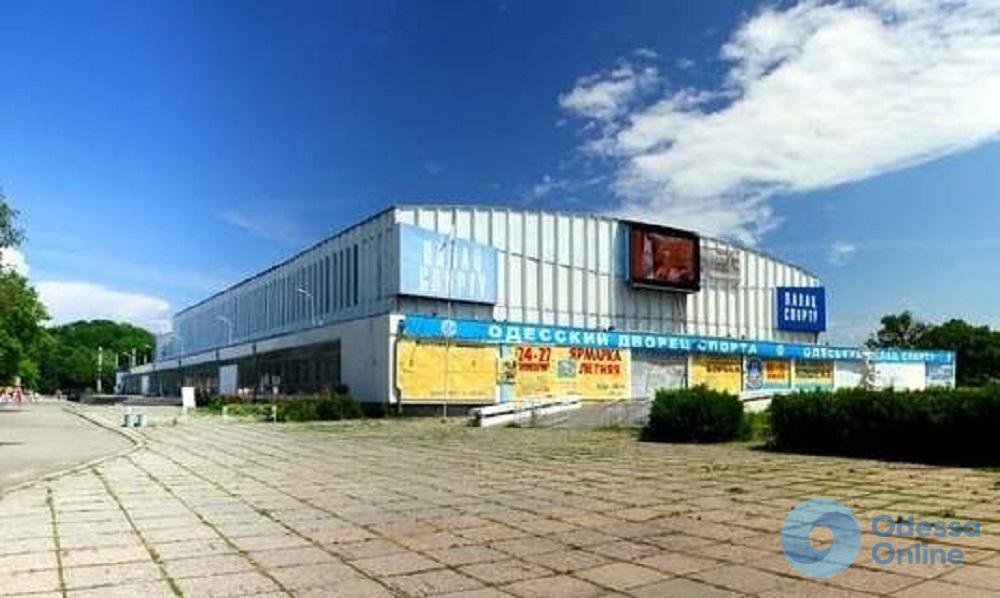 К капитальному ремонту одесского Дворца спорта приступят уже в июле