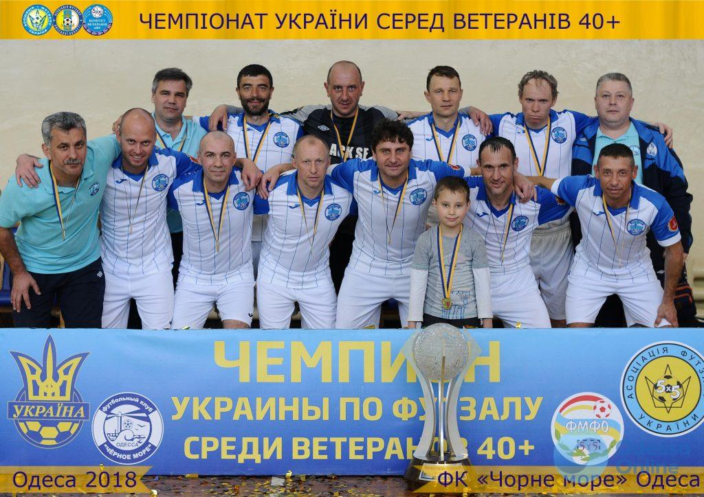 Одесские ветераны завоевали два комплекта медалей чемпионата Украины по футзалу