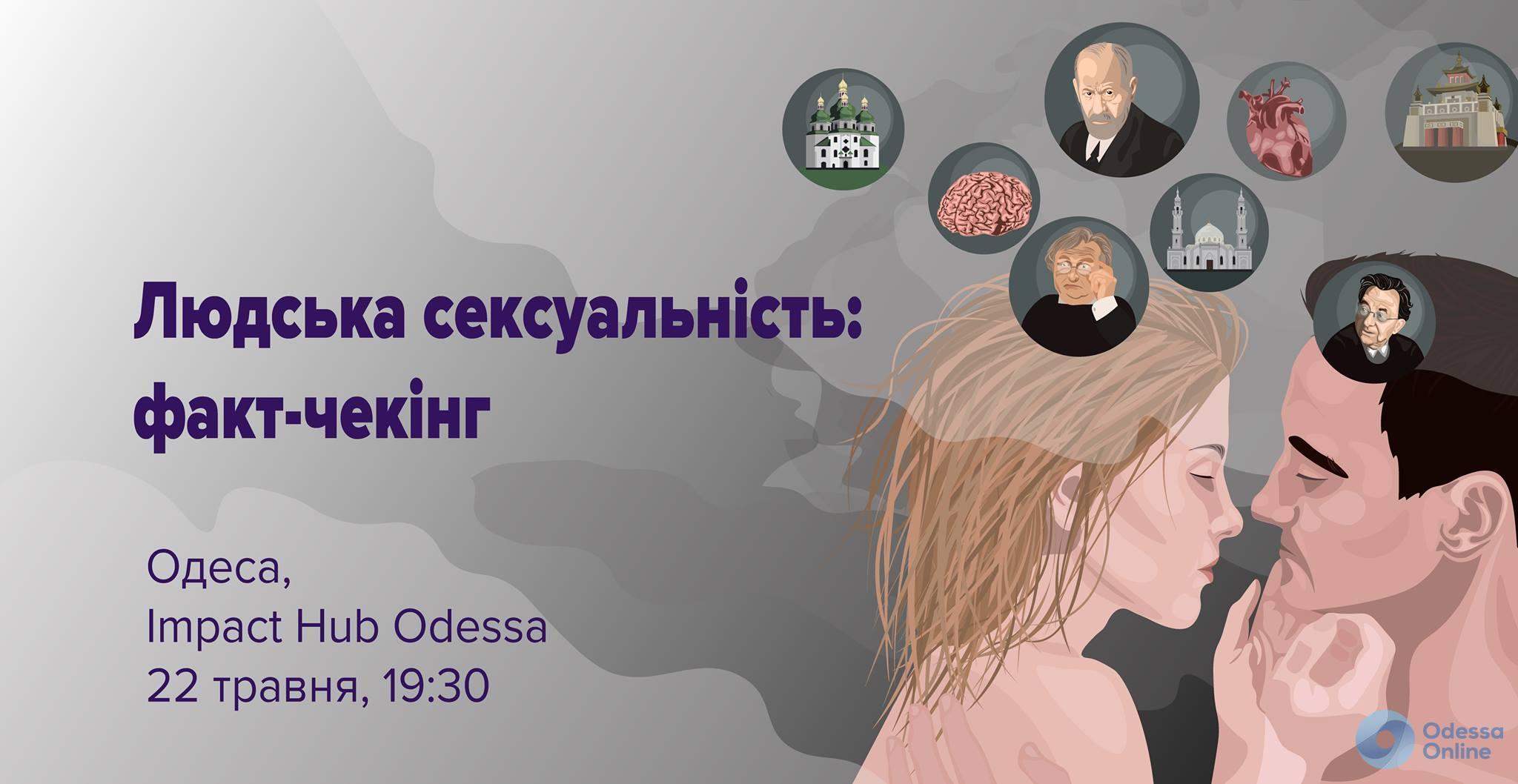 В Одессе радикалы сорвали лекцию о сексуальности