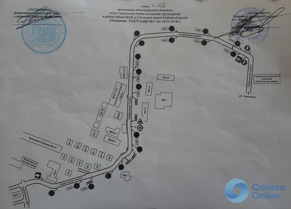 На Гагаринском плато изменилась схема дорожного движения
