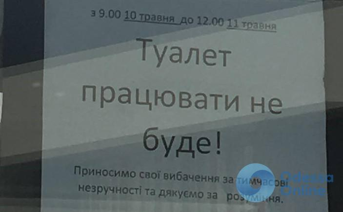 Туалетный апокалипсис: как в Одессе справляются с отсутствием водоснабжения