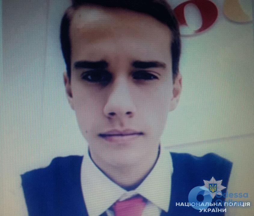 В Одессе пропал 17-летний парень