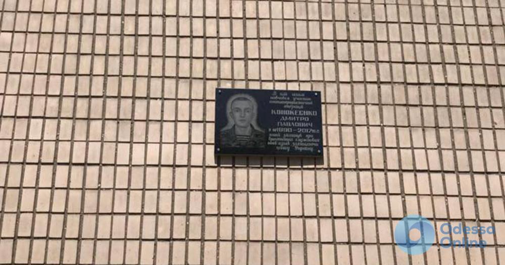С глаз долой: мемориальную доску атошнику установили на боковой стене подольской школы