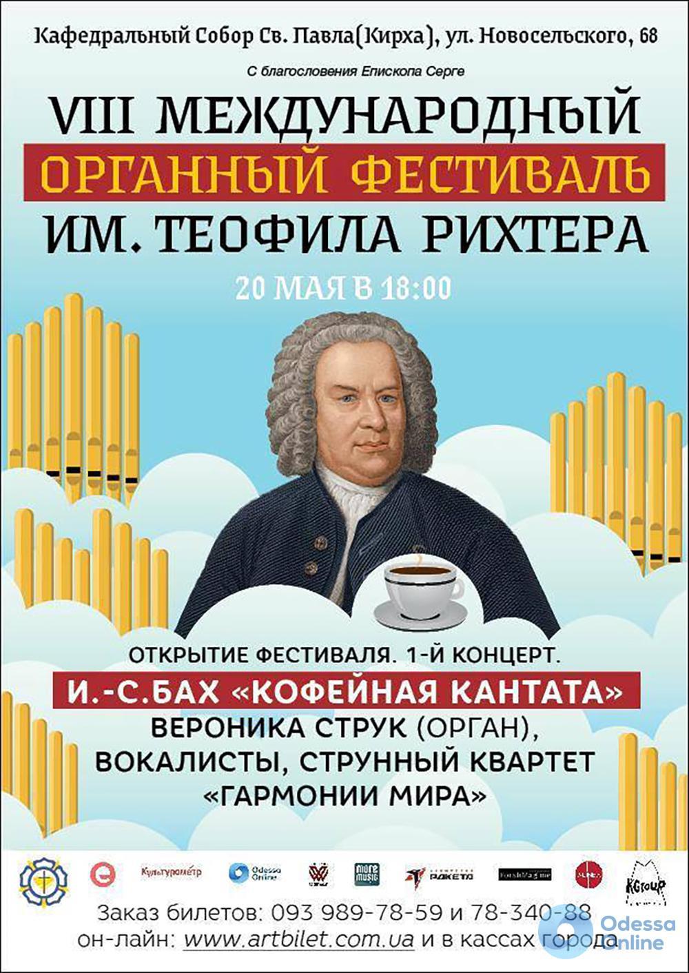 В Одессе стартует органный фестиваль
