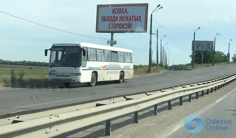 Ксюха, обходи женатых стороной: предупреждение на одесской дороге (фотофакт)
