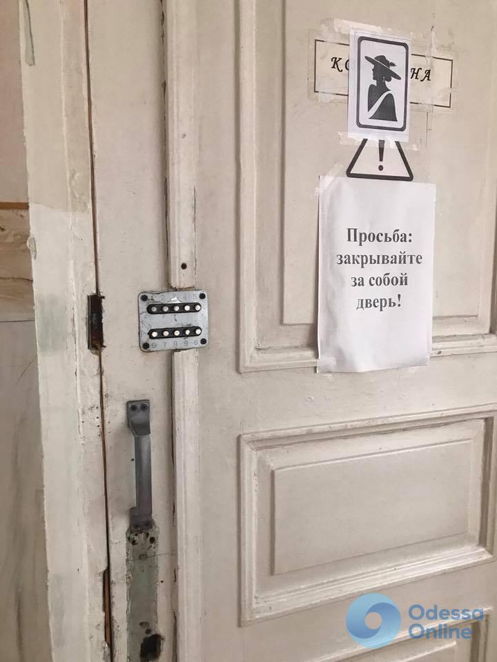 Одесская область: в райгосадминистрации установили кодовый замок на двери уборной