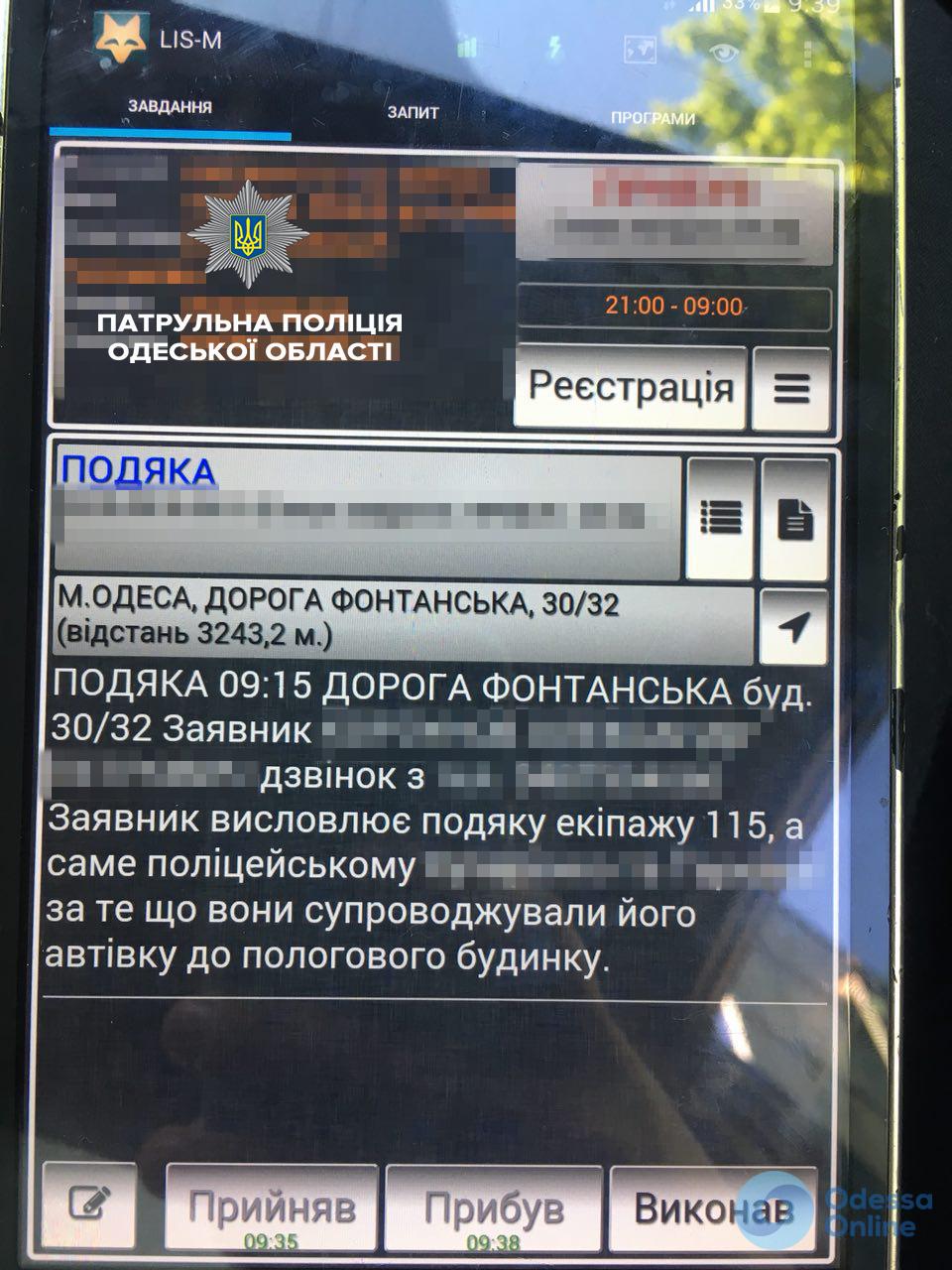 В Одессе патрульные помогли роженице добраться до роддома
